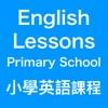 Primary School English Lessons(Grade 1 to Grade 6)