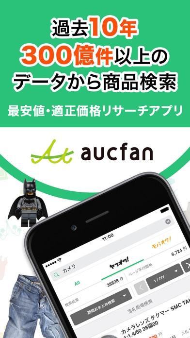 最安値検索、価格比較でフリマやショッピングを便利に- aucfan ScreenShot0