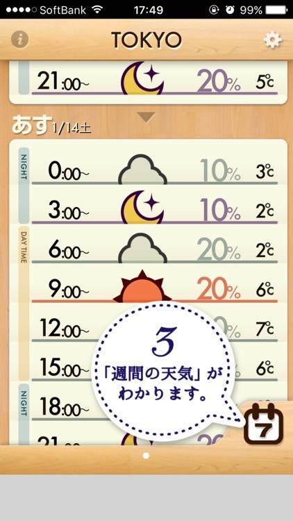 おてがる天気 screenshot-4