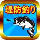 海釣り情報 防波堤 icon