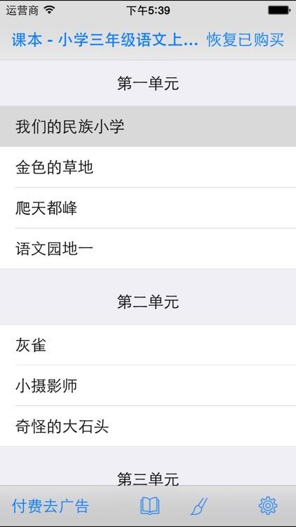 EZ Chinese-Learn Chinese Easy(汉字大师) screenshot-4