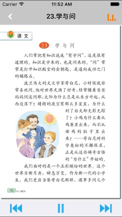 小学语文六年级上册苏教版 -中小学霸口袋学习助手 screenshot-4