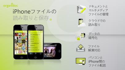 携帯USBメモリ - OrganiDoc ScreenShot0