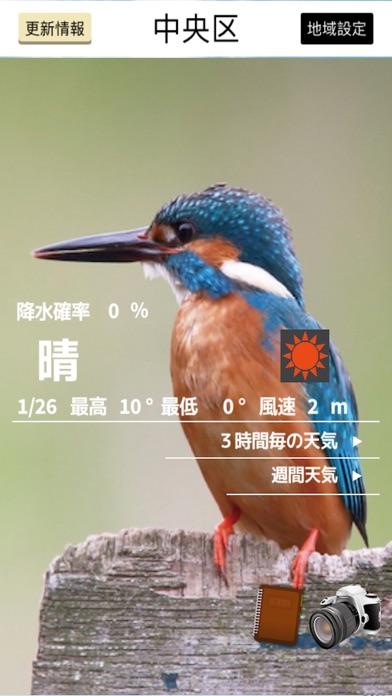 バードウェザー〜綺麗な野鳥と天気予報〜のおすすめ画像1
