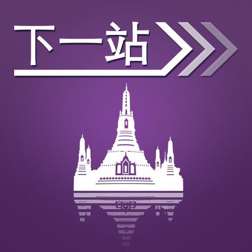 下一站,曼谷