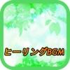 ヒーリングBGM 癒しのリラクゼーション - iPadアプリ