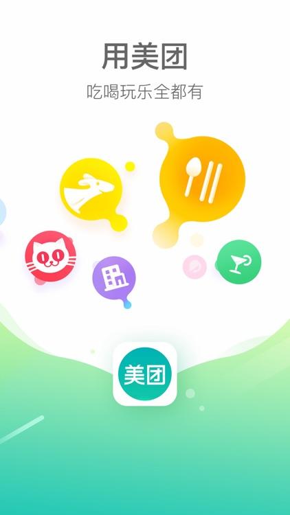 美团 - 吃喝玩乐全都有 screenshot-0