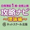 日商簿記1級・全経上級 攻略ナビ ~理論編~
