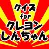 クイズforクレヨンしんちゃん - iPhoneアプリ
