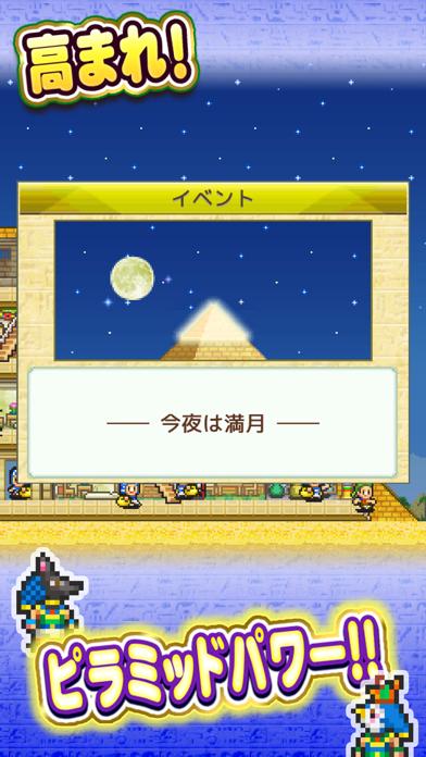 発掘ピラミッド王国 screenshot 4