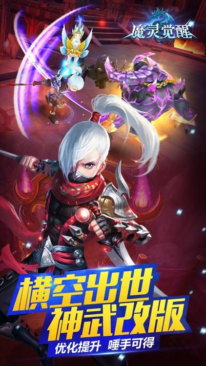 魔灵觉醒(王者归来)- 3D新职业魔剑士降临 screenshot-3