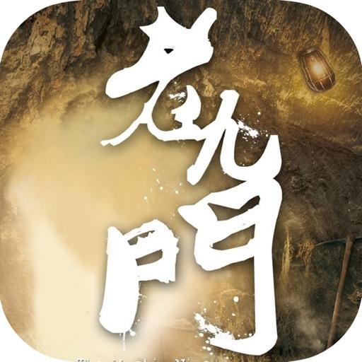 【老九门合集】——九个盗墓世家的传奇故事