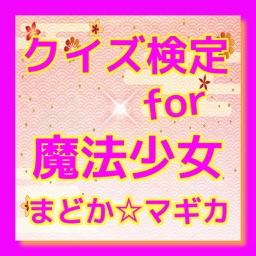 クイズ検定 for 魔法少女まどかマギカ