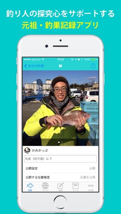 釣果ノート(製本まで可能な釣果記録アプリ)のスクリーンショット1