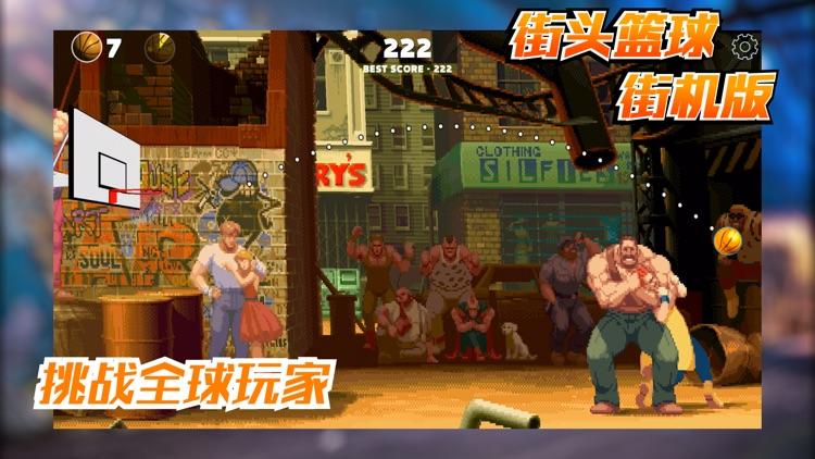 街头篮球街机版-NB篮球游戏 screenshot-3