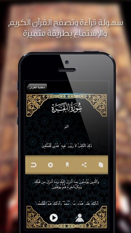 السلام اوقات الصلاة قران قبلة screenshot-4