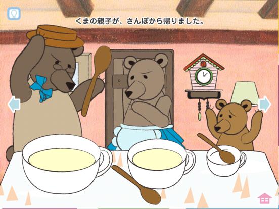 声で遊ぶ絵本【こえパレ】3匹のくまのおすすめ画像2