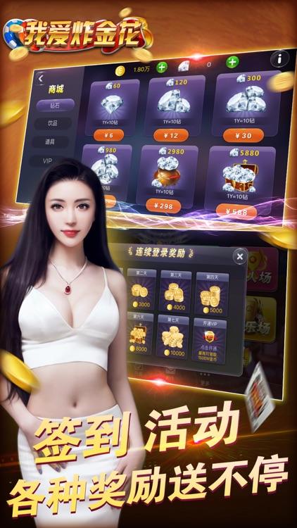 我爱炸金花-自由下分真人棋牌 screenshot-4