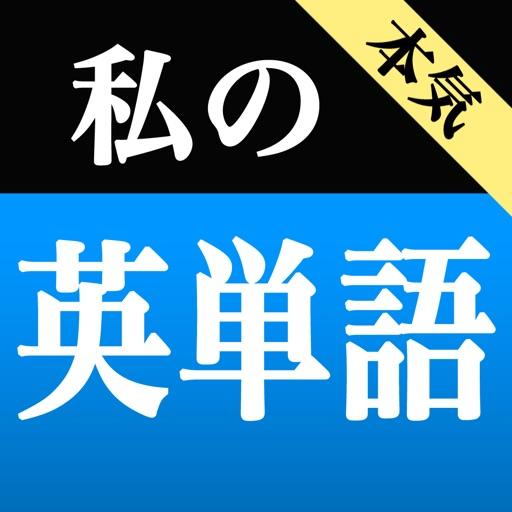 本気!私の英単語 TOEIC編 - 英語が勉強できる究極の単語帳アプリ!
