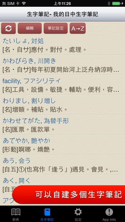 快譯通日華華日辭典, 正體中文版 screenshot-4