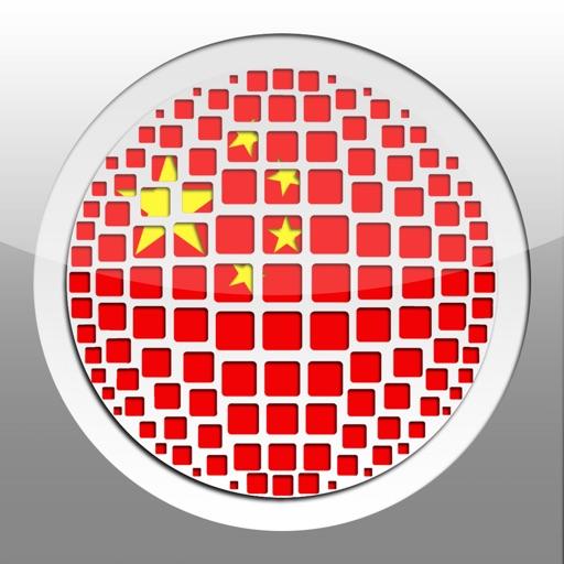中国报纸 - 中國報紙 ( by sunflowerapps)