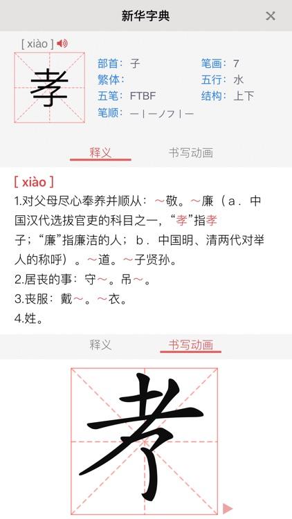 德育启蒙-有声国学图文专业版Learn Chinese