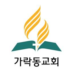 가락동교회 - 재림교회