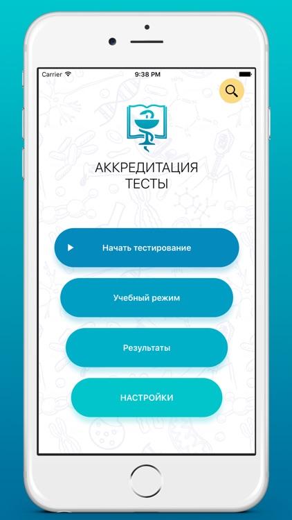 Аккредитация 2018 тесты screenshot-0