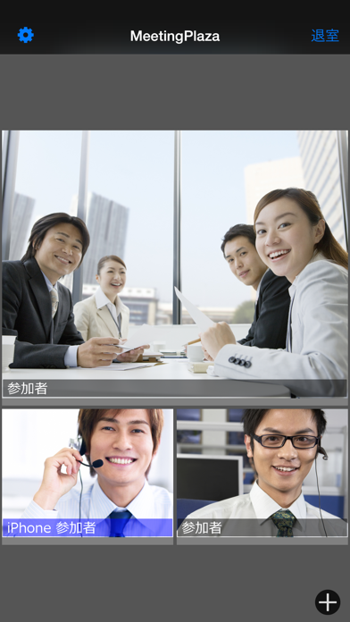 MeetingPlaza Mobile 9のスクリーンショット1