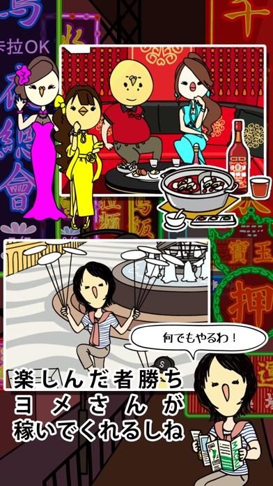 借金あるからギャンブルしてくる2 〜マカオ編〜のスクリーンショット3