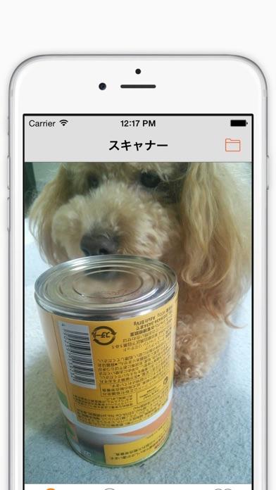 QR Scanbox - Free QRcode Barcode Reader Screenshot on iOS