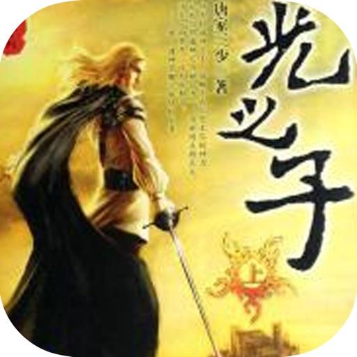 【光之子】:唐家三少玄幻魔法漫画小说