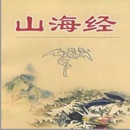 山海经 - 先秦奇书人生必读