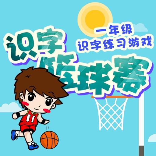 幼儿园拼音识字游戏-拼音蓝球赛