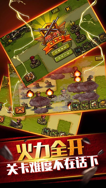Defend the Empire(World War II) screenshot-4