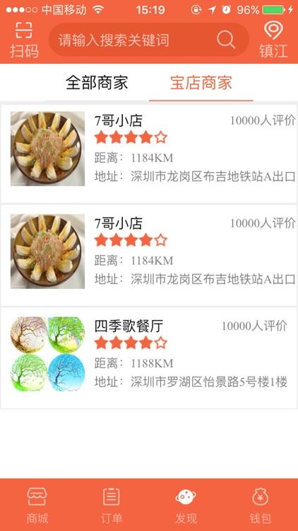 万粉 app image