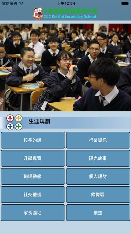 中華基督教會基智中學(生涯規劃網)