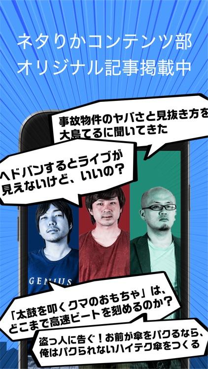 ネタりか screenshot-3