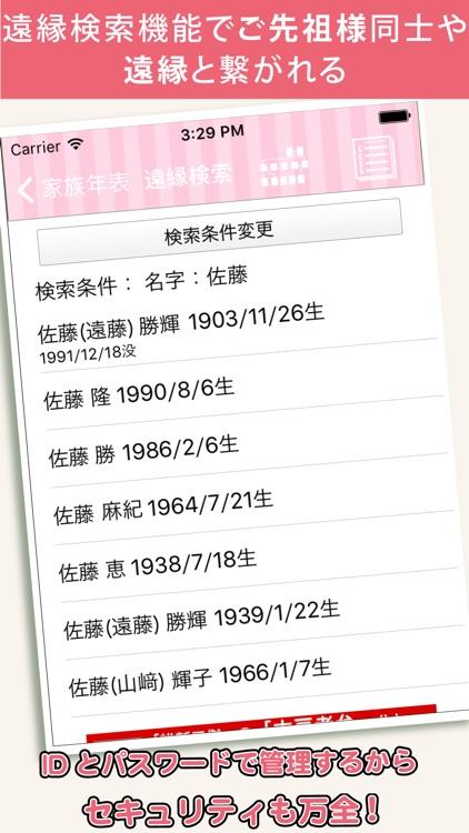 赤ちゃん家系図 - 家族・子どもの成長記録 screenshot-4