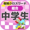[中学生] 総合クロスワード 有料勉強アプリ パズルゲームアイコン