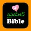 Telugu-English Indian Audio Holy Bible