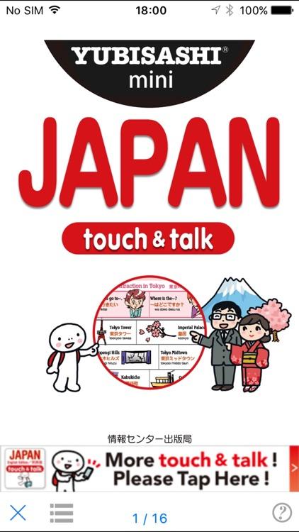 YUBISASHI mini JAPAN touch&talk