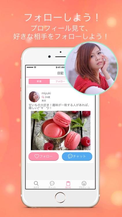 マッチングアプリ 簡単に異性と出会える完全無料出会い系アプリ!