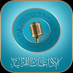 الإذاعات القرآنية