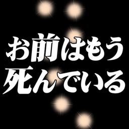 Hokuto Quiz