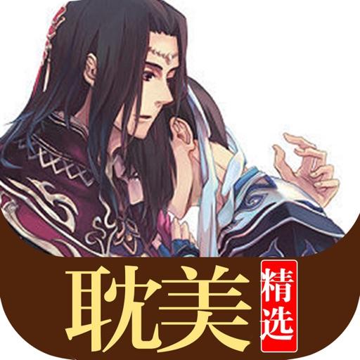 热门耽美合集【腐文+腐漫】