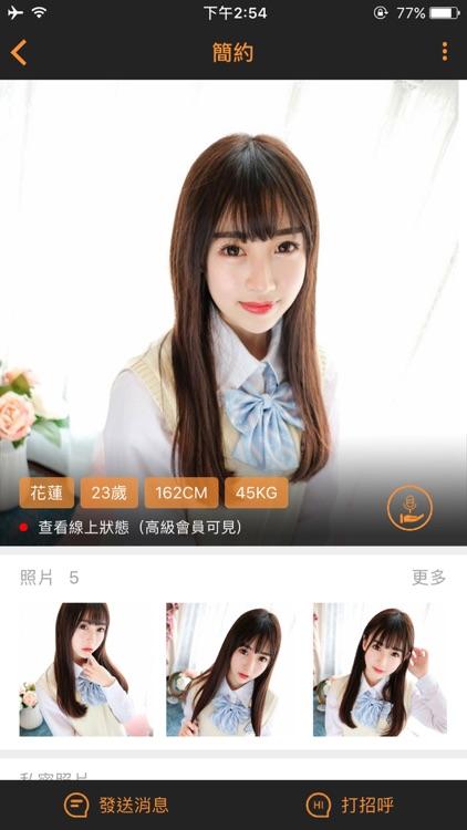 寂寞夜約會-附近單身男女聊天激情交友 screenshot-3