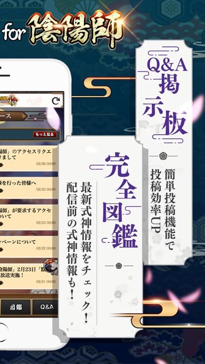 日本最速リリース - 最強攻略掲示板アプリ for 陰陽師