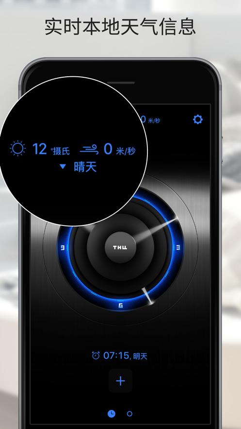 我的闹钟-在你最喜欢的音乐中醒来 App 截图