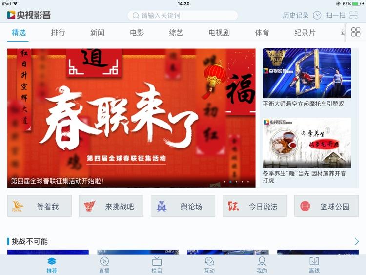 央视影音HD-第18届亚运会全程直播